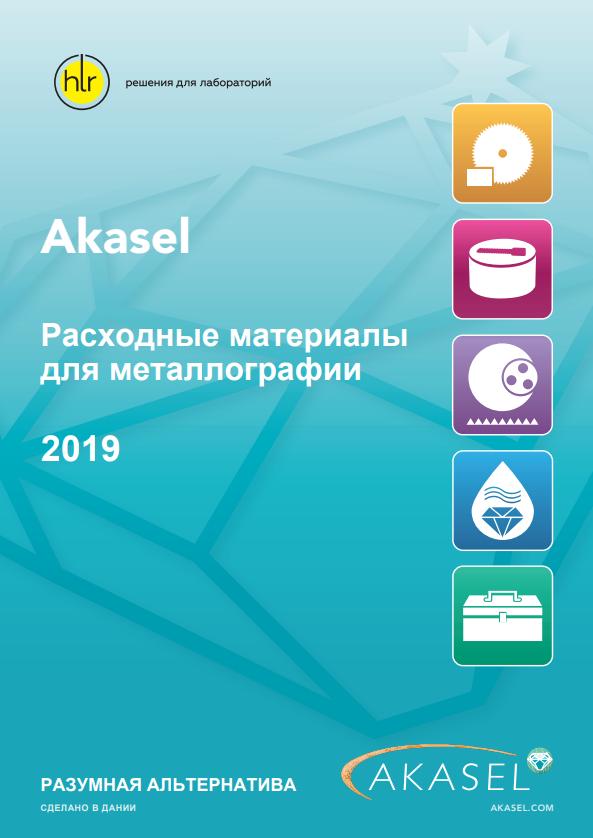 catalog-rus
